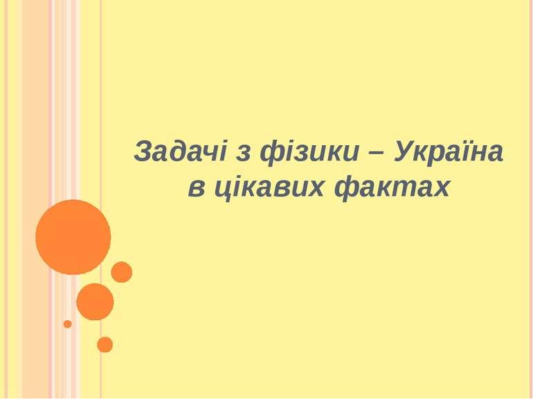 Задачі з фізики – Україна в цікавих фактах