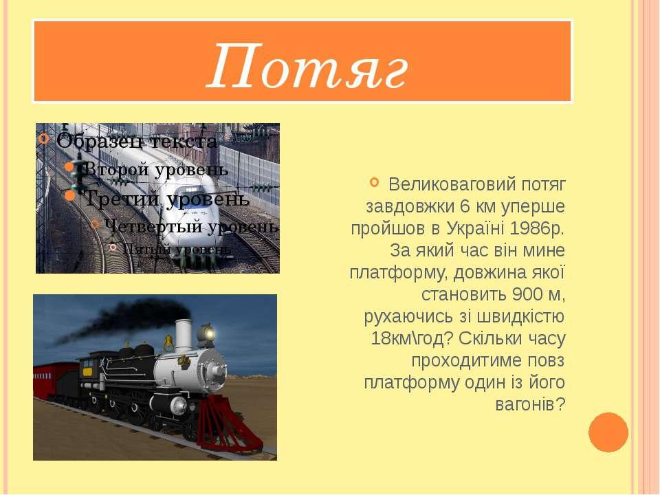 Потяг Великоваговий потяг завдовжки 6 км уперше пройшов в Україні 1986р. За я...