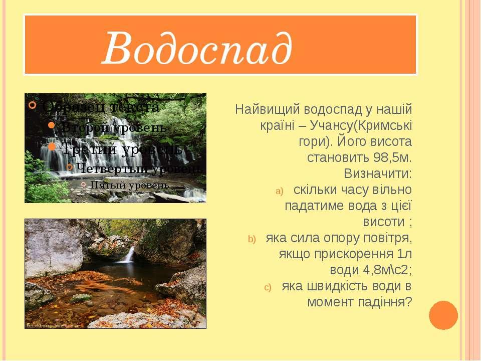 Водоспад Найвищий водоспад у нашій країні – Учансу(Кримські гори). Його висот...