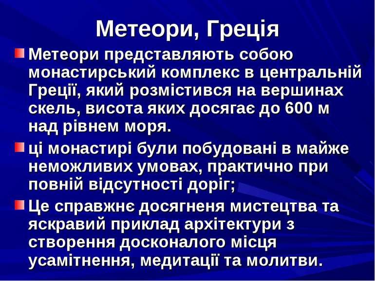 Метеори, Греція Метеори представляють собою монастирський комплекс в централь...