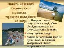 Навіть на пляжі існують свої правила – правила поведінки на воді. Якщо ви хоч...