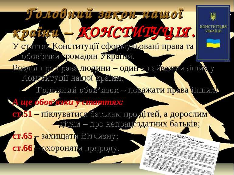 Головний закон нашої країни – КОНСТИТУЦІЯ. У статтях Конституції сформульован...