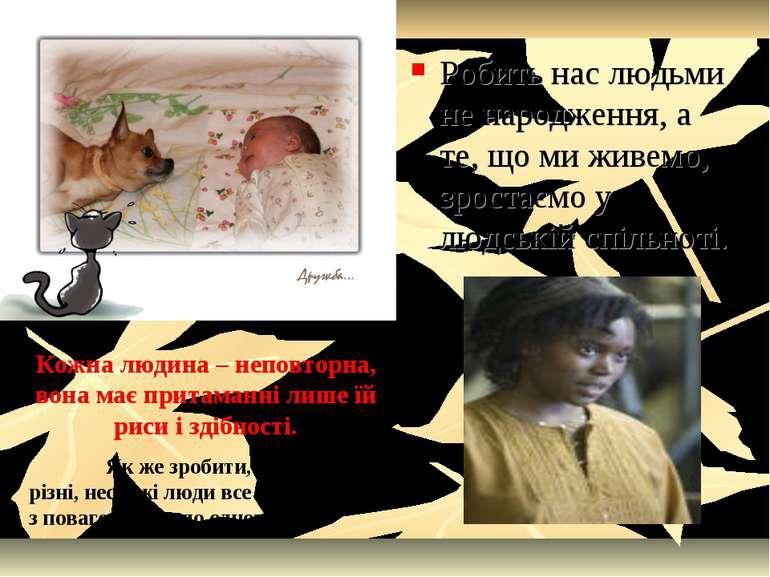 Робить нас людьми не народження, а те, що ми живемо, зростаємо у людській спі...