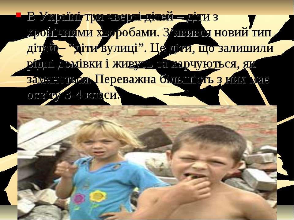 В Україні три чверті дітей – діти з хронічними хворобами. З'явився новий тип ...