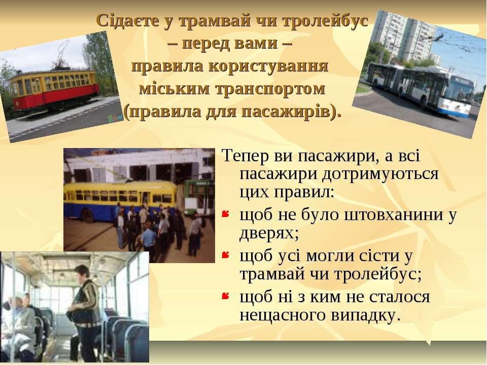 Сідаєте у трамвай чи тролейбус – перед вами – правила користування міським тр...