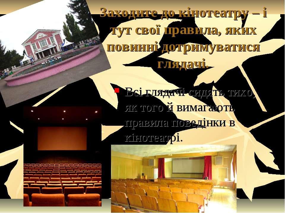 Заходите до кінотеатру – і тут свої правила, яких повинні дотримуватися гляда...