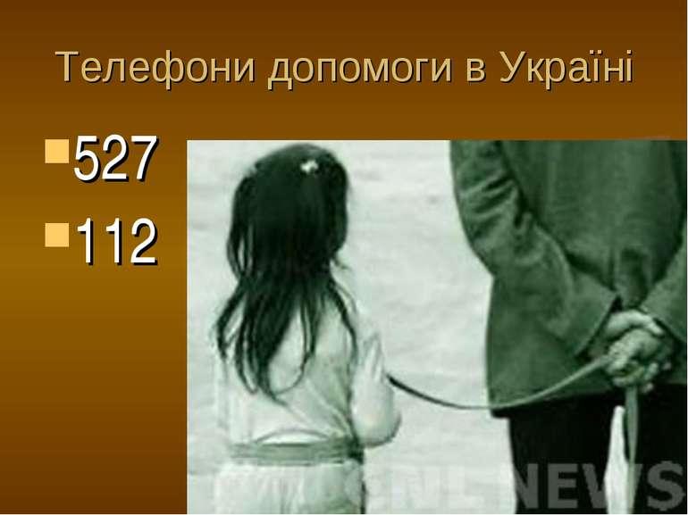 Телефони допомоги в Україні 527 112