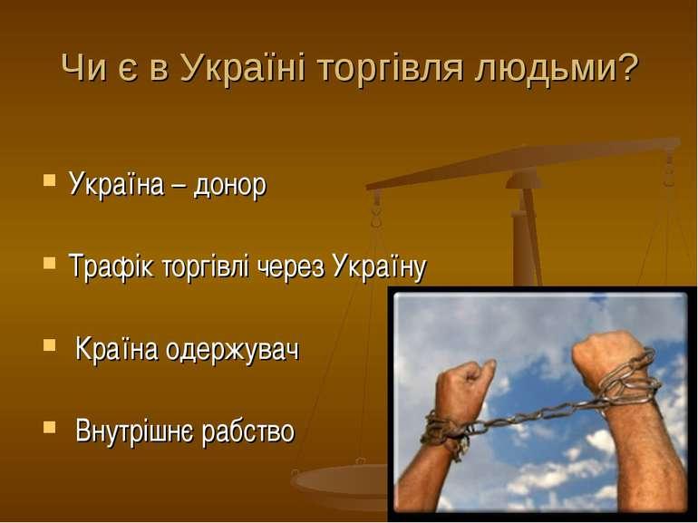 Чи є в Україні торгівля людьми? Україна – донор Трафік торгівлі через Україну...