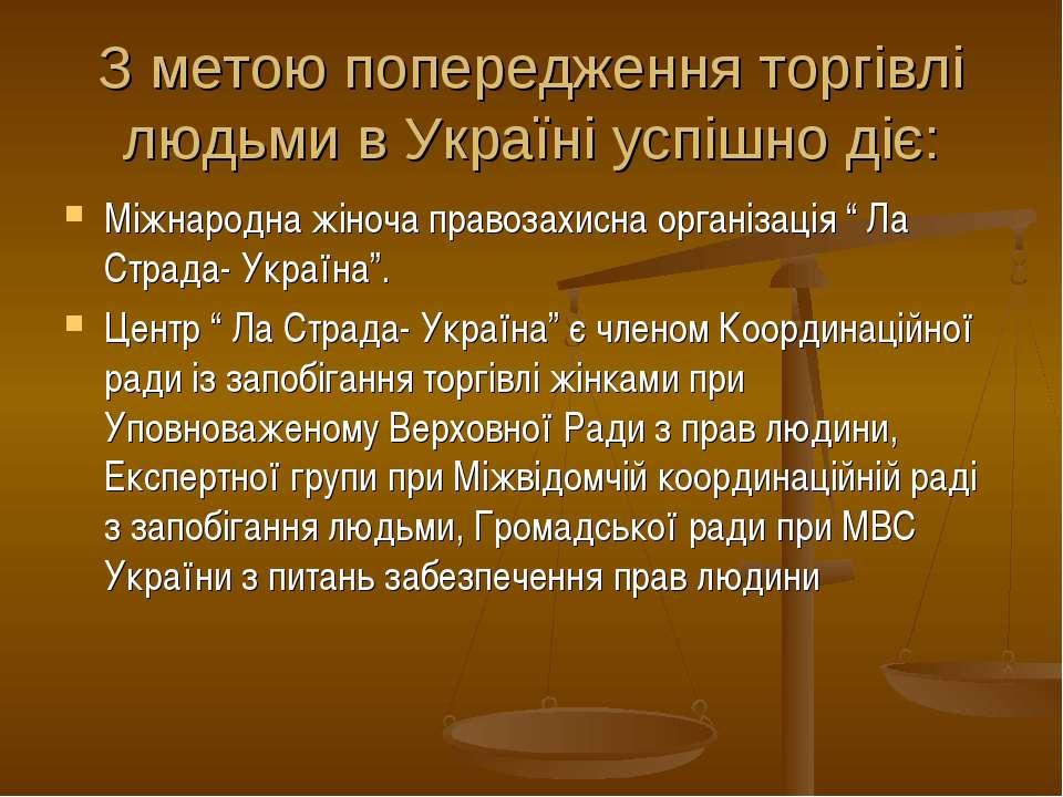 З метою попередження торгівлі людьми в Україні успішно діє: Міжнародна жіноча...