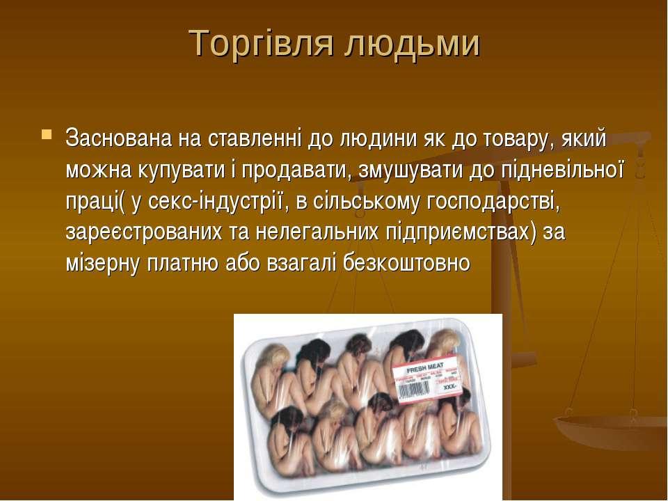 Торгівля людьми Заснована на ставленні до людини як до товару, який можна куп...