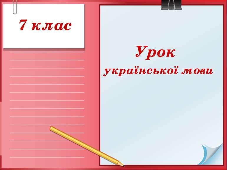 7 клас Урок української мови