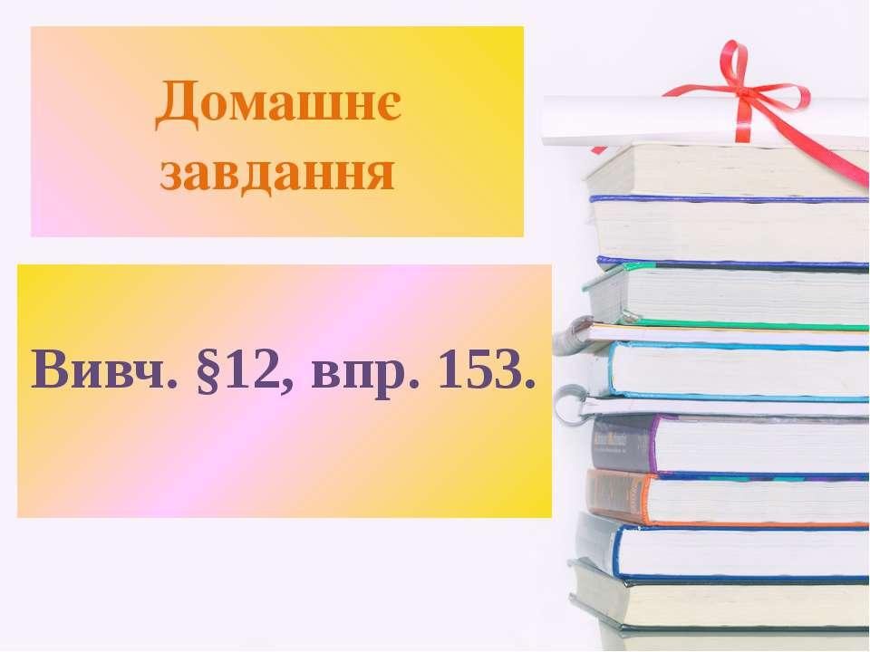 Домашнє завдання Вивч. §12, впр. 153.