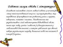 Освітня галузь «Мови і літератури» Основною змістовою лінією мовної освіти у ...