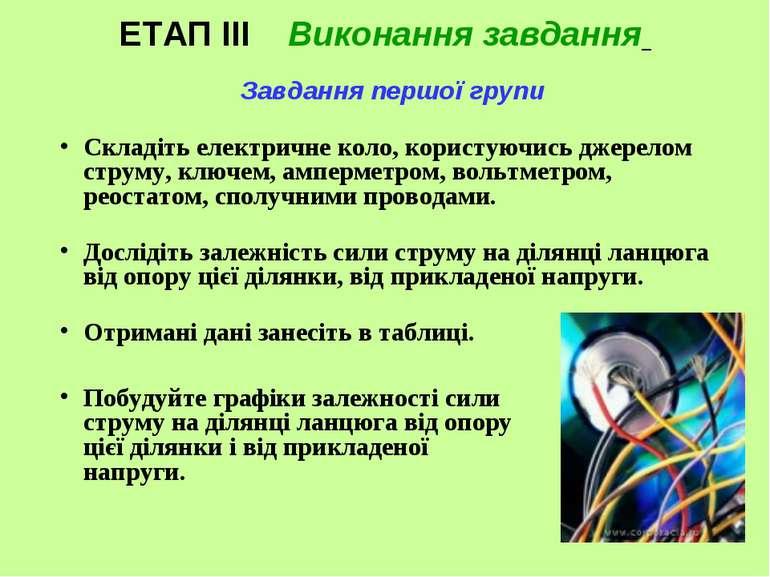 ЕТАП ІІІ Виконання завдання Завдання першої групи Складіть електричне коло, к...