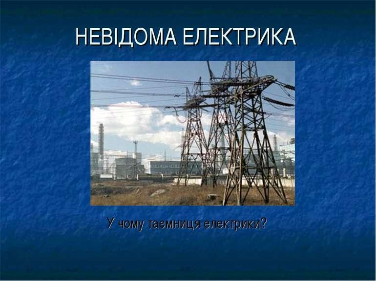 НЕВІДОМА ЕЛЕКТРИКА У чому таємниця електрики?