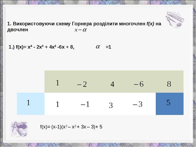 1.) f(x)= x4 - 2x3 + 4x2 -6x + 8, =1 f(x)= (x-1)(x3 – x2 + 3x – 3)+ 5