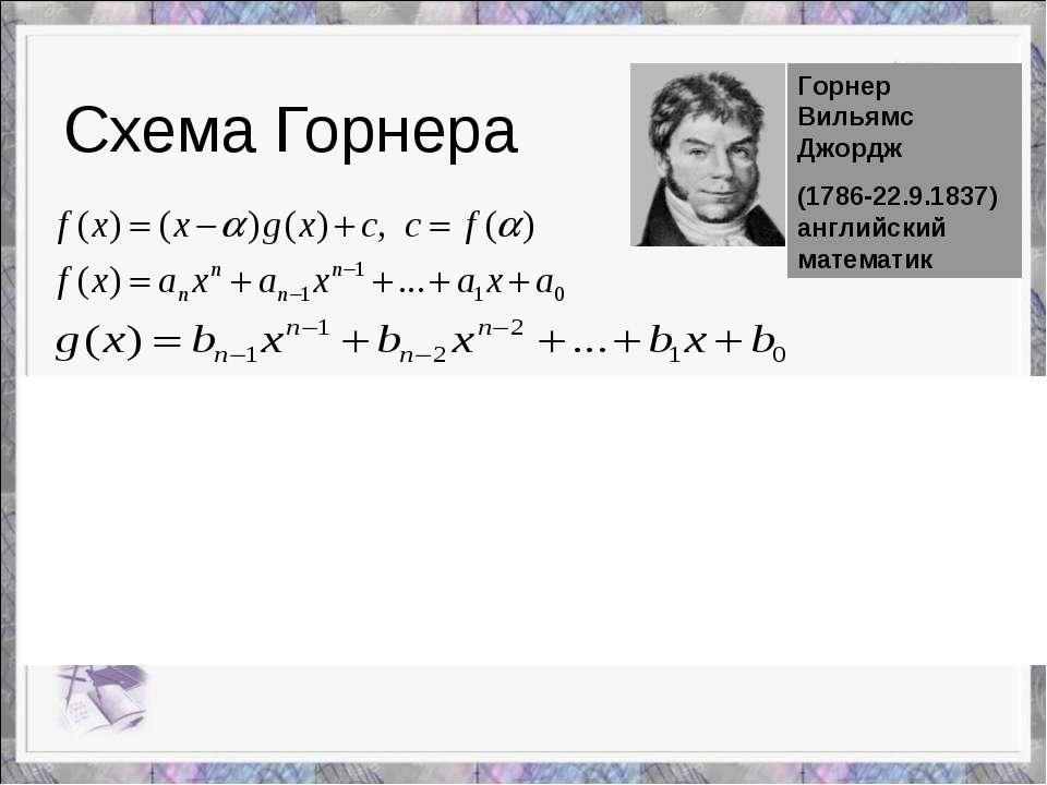 Схема Горнера Коэффициенты многочлена g(x) Горнер Вильямc Джордж (1786-22.9.1...