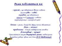 Рими поділяються на: - прості , що творяться двома словами (колискова – мова)...
