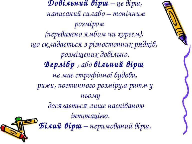 Довільний вірш – це вірш, написаний силабо – тонічним розміром (переважно ямб...