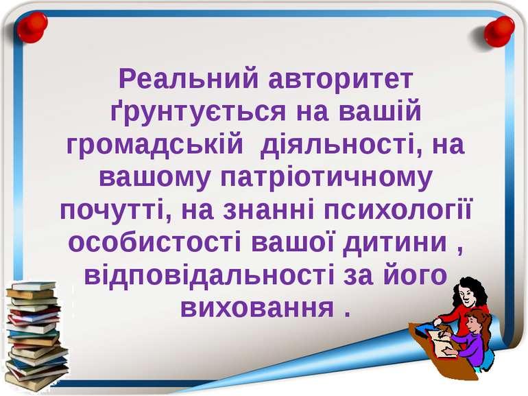 Реальний авторитет ґрунтується на вашій громадській діяльності, на вашому пат...