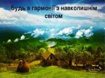 Будь в гармонії з навколишнім світом