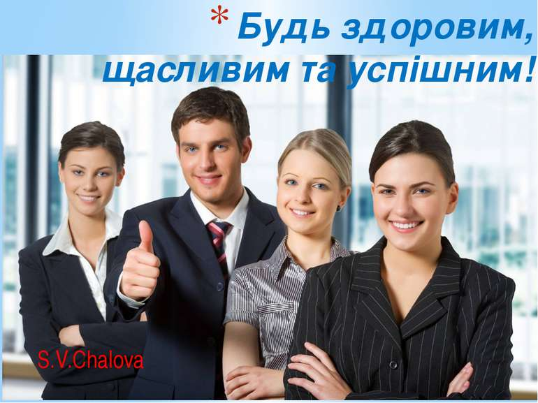 S.V.Chalova Будь здоровим, щасливим та успішним!