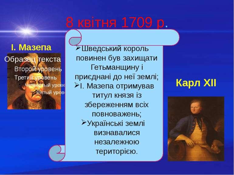 8 квітня 1709 р. І. Мазепа Карл ХІІ Шведський король повинен був захищати Гет...