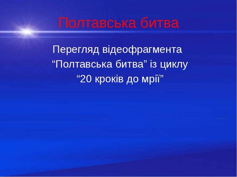 """Полтавська битва Перегляд відеофрагмента """"Полтавська битва"""" із циклу """"20 крок..."""
