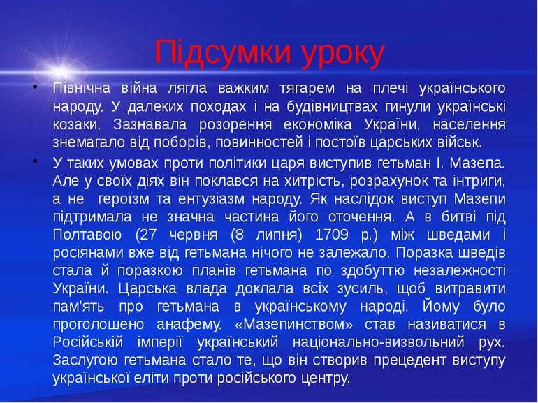 Підсумки уроку Північна війна лягла важким тягарем на плечі українського наро...