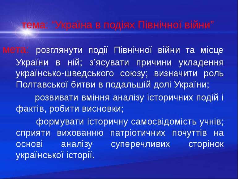 """тема: """"Україна в подіях Північної війни"""" мета: розглянути події Північної вій..."""