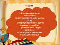 учням : - Чітко визначитися з ключовими поняттями,головними ідеями уроку; - С...