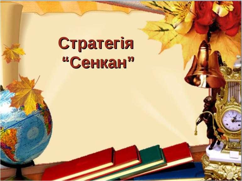 """Стратегія """"Сенкан"""""""