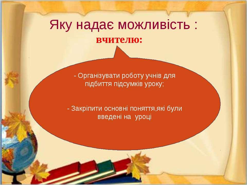 Яку надає можливість : вчителю: - Організувати роботу учнів для підбиття підс...