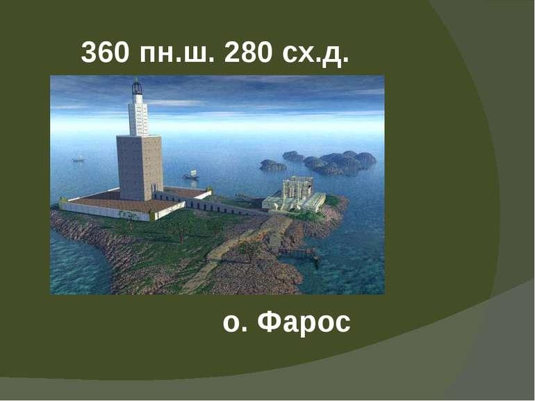 о. Фарос 360 пн.ш.280 сх.д.