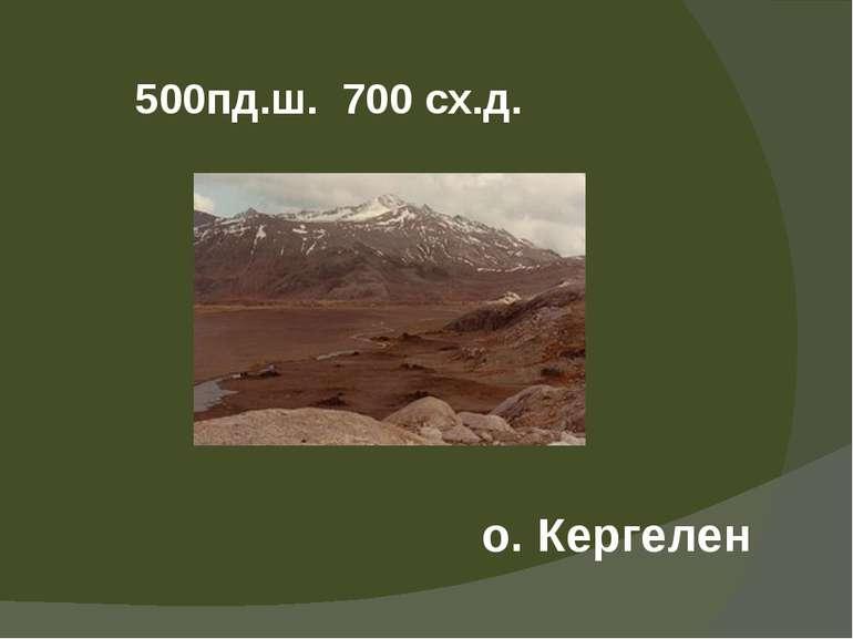 500пд.ш. 700сх.д. о.Кергелен