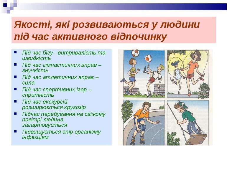 Якості, які розвиваються у людини під час активного відпочинку Під час бігу -...