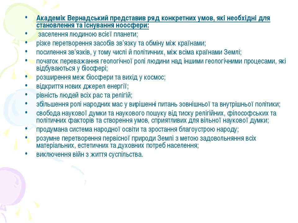 Академік Вернадський представив ряд конкретних умов, які необхідні для станов...