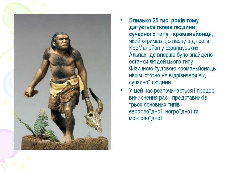 Близько 35 тис. років тому датується поява людини сучасного типу–кроманьйонц...