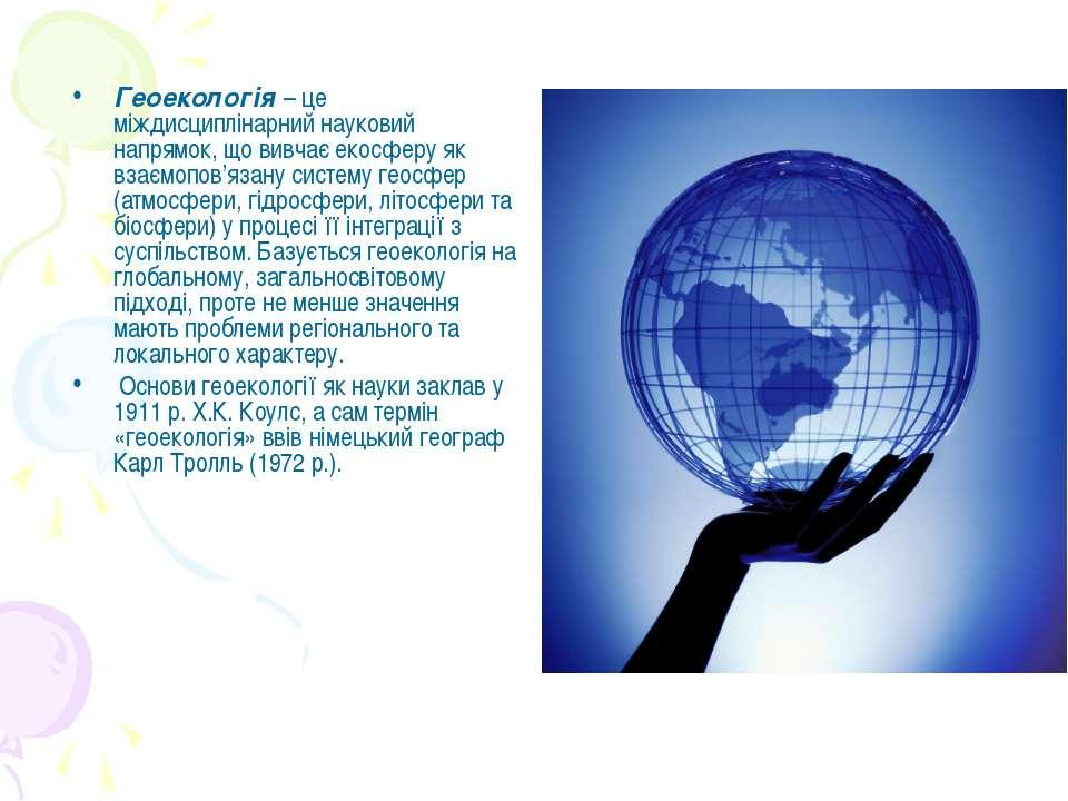 Геоекологія – це міждисциплінарний науковий напрямок, що вивчає екосферу як в...