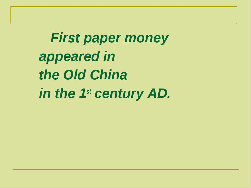 First paper money appeared in the Old China in the 1st century AD.