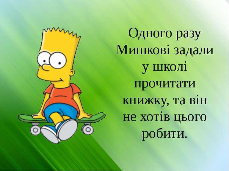 Одного разу Мишкові задали у школі прочитати книжку, та він не хотів цього ро...