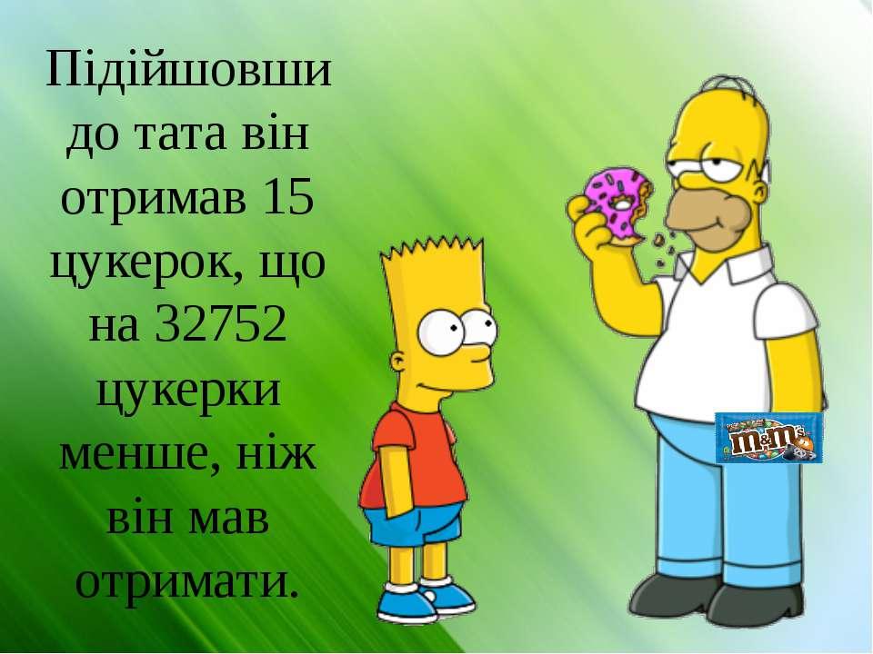 Підійшовши до тата він отримав 15 цукерок, що на 32752 цукерки менше, ніж він...
