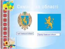 Герб Львівської області Прапор Львівської області Символіка області