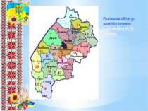 Львівська область адміністративноподіляється на 20 районів 1 2 3 4 5 6 7 8 9...