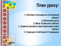 План уроку: 1. Політико-географічне положення області 2.Обласний центр 3. Меж...