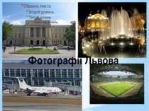 Фотографії Львова