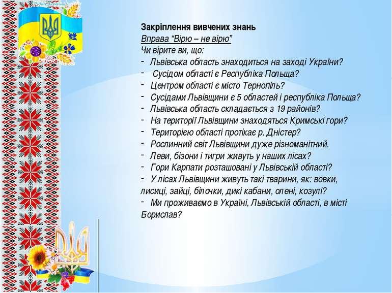 """Закріплення вивчених знань Вправа """"Вірю – не вірю"""" Чи вірите ви, що: Львівськ..."""