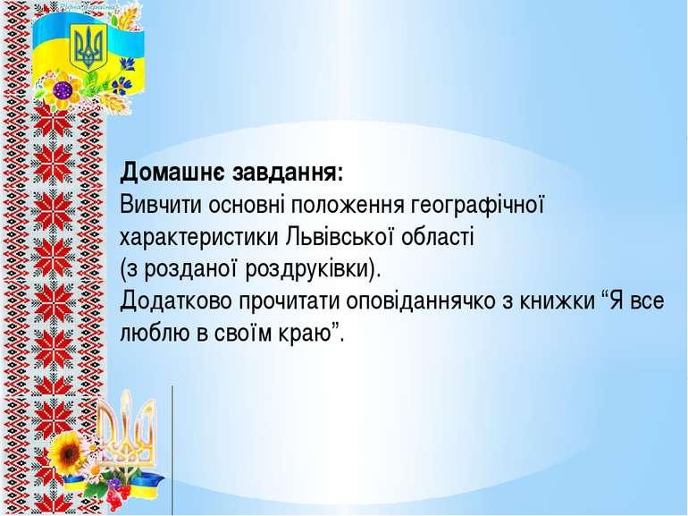 Домашнє завдання: Вивчити основні положення географічної характеристики Львів...