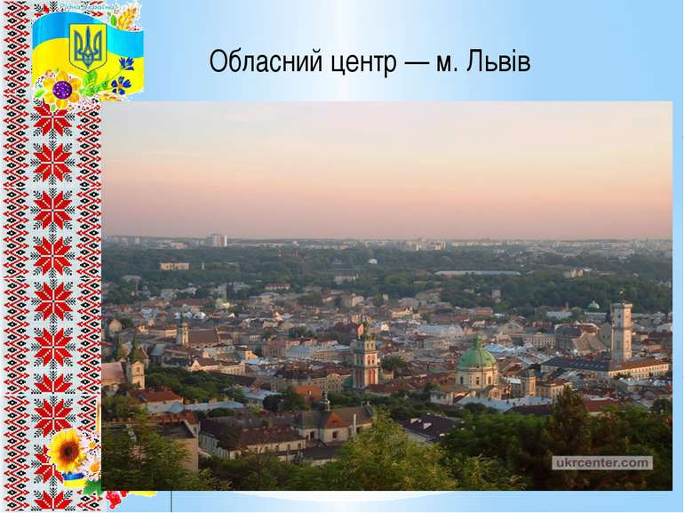 Обласний центр — м. Львів