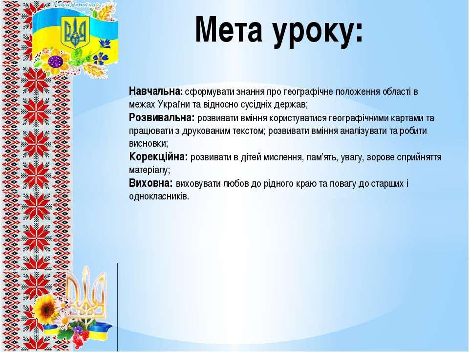 Мета уроку: Навчальна: сформувати знання про географічне положення області в ...